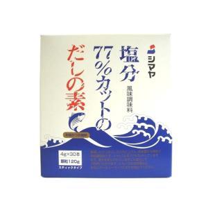 シマヤ 塩分77%カットのだしの素 4g×30スティック|horie-ph