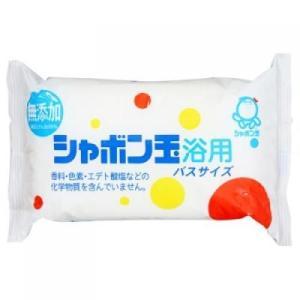 無添加 シャボン玉 浴用石けん バスサイズ 155g(無添加石鹸)【シャボン玉石けん】|horie-ph
