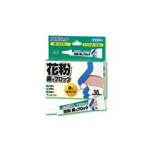 アレルシャット 花粉 鼻でブロック チューブ入 5g 約30日分|horie-ph