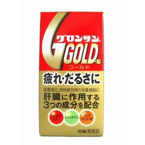 【第2類医薬品】グロンサンゴールド 90錠|horie-ph