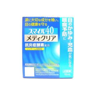 【第2類医薬品】スマイル40メディクリア 15ml|horie-ph