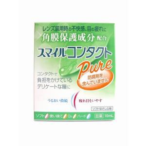 【第3類医薬品】スマイルコンタクトピュア 10ml|horie-ph