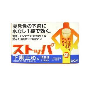 ストッパ下痢止め 12錠(12回分) 医薬品|horie-ph
