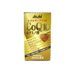 アクティオ CoQ10&アミノ酸 120粒 健康補助食品|horie-ph