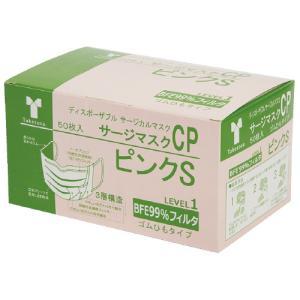 竹虎 サージマスクCP ピンクS 9.5cm×14.5cm 50枚入【医療用サージカルマスク】 horie-ph