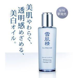 【正規販売店】コーセー 雪肌精シュープレム ホワイトニング ハーバルオイル 40ml|horie-ph