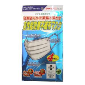 日本マスク 高性能防塵不織布マスク 4枚入り 抗菌マスク<新型インフルエンザ・鳥インフルエンザ・感染症対策>|horie-ph