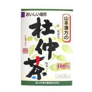 山本漢方の100%杜仲茶 3g×20袋|horie-ph