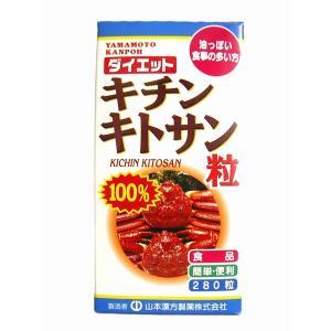 キチンキトサン粒100% 280粒|horie-ph
