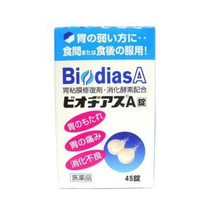 【第2類医薬品】ビオヂアスA錠 45錠<胃粘膜修復剤・消化酵素配合>|horie-ph