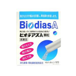 【第2類医薬品】ビオヂアスA顆粒 1.2g×12包<胃粘膜修復剤・消化酵素配合>|horie-ph