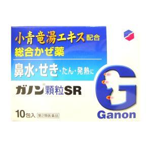 【第2類医薬品】ガノン顆粒 SR(10包) 【総合かぜ薬】 horie-ph