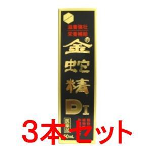 【第2類医薬品】金蛇精DI 50ml×3本|horie-ph