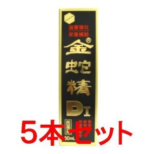 【第2類医薬品】金蛇精DI 50ml×5本|horie-ph