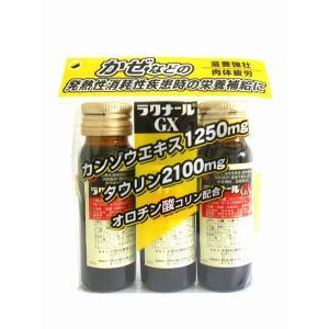 【第3類医薬品】ラクナール GX 20ml×3本 horie-ph