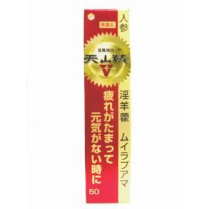 【第2類医薬品】天山精 V 50ml|horie-ph