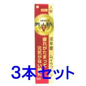 【第2類医薬品】天山精 V 50ml×3本|horie-ph