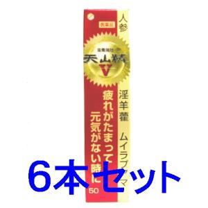 【第2類医薬品】天山精 V 50ml×6本|horie-ph