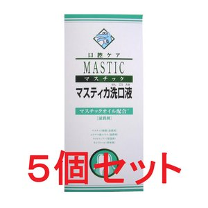 マスチック マスティカ洗口液 480ml×5個【口臭予防・歯周病対策マウスウォッシュ】 |horie-ph