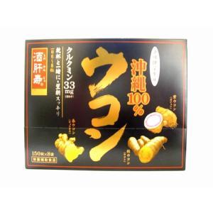 酒肝寿 沖縄ウコン100% 150粒×8パック  栄養補助食品|horie-ph