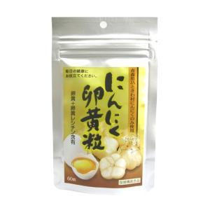 にんにく卵黄粒 60粒 保健機能食品|horie-ph
