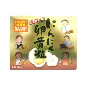にんにく卵黄粒 60粒×12パック 保健機能食品|horie-ph