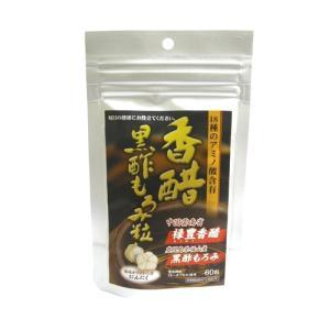 香酢 黒酢もろみ粒 60粒  栄養機能食品|horie-ph