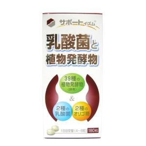 サポートイズム 乳酸菌と植物発酵物II 180粒|horie-ph