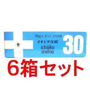 【第2類医薬品】イチジク浣腸30  2コ入×12個×6箱|horie-ph