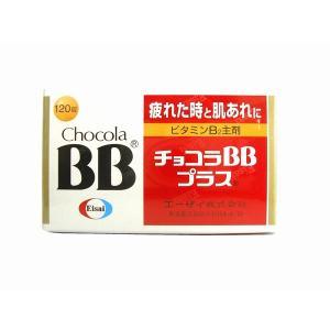 【第3類医薬品】チョコラBBプラス 120錠|horie-ph