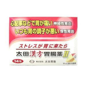 【第2類医薬品】太田漢方胃腸薬II 14包入|horie-ph
