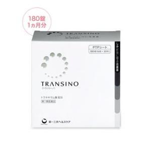 トランシーノPTP 180錠 1ヶ月分<肝斑・かんぱん・しみ>【第1類医薬品】|horie-ph
