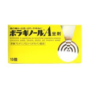 【第3類医薬品】ボラギノールA坐剤 10個入|horie-ph