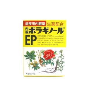 【第2類医薬品】内服ボラギノールEP 1g×16包|horie-ph
