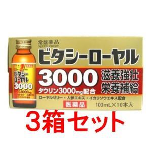 【第2類医薬品】ビタシーローヤル3000 100ml×10本×3箱(30本)|horie-ph