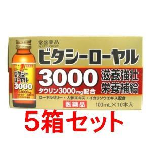 【第2類医薬品】ビタシーローヤル3000 100ml×10本×5箱(1ケース50本)|horie-ph
