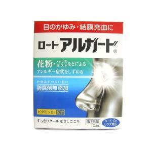【第2類医薬品】ロート アルガード 10ml|horie-ph