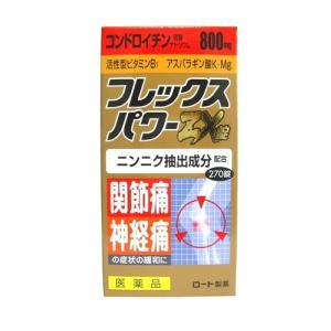 フレックスパワーZX錠 270錠 医薬品|horie-ph
