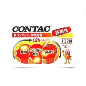 【第(2)類医薬品】新コンタック かぜ総合 12カプセル|horie-ph