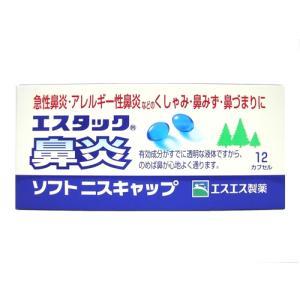 【第2類医薬品】エスタック 鼻炎 ソフトニスキャップ 12カプセル|horie-ph