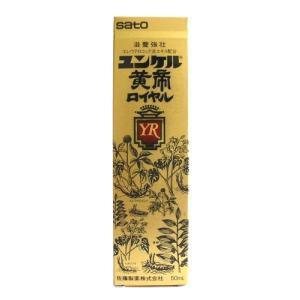【第2類医薬品】ユンケル黄帝ロイヤル 50ml|horie-ph
