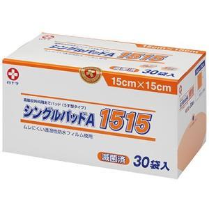 白十字 シングルパッドA 1515(滅菌済)30袋入 15cm×15cm 1枚パック×30入【手術用被覆・保護材】 horie-ph