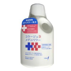 【即納】コラージュD メディパワー 保湿入浴剤 500ml(約25回分)|horie-ph