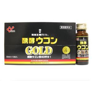醗酵ウコンドリンクGOLD 50ml×10本|horie-ph