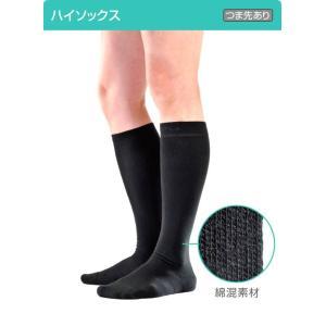 【新商品】アルケア アンシルク・2 ソックス ブラック【弾性ストッキング 医療用】【着圧ストッキング...