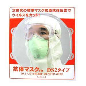 ≪即納≫抗体マスク DS2タイプ 1枚 バラ売り【ダチョウ卵黄抗体】<新型インフルエンザ・鳥インフルエンザ・感染症・放射能・粉塵対策>|horie-ph