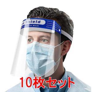 【在庫あり】飛沫予防フェイスシールド 10枚セット 【フェイスガード・ウイルス対策・保護シールド・男女兼用・プラスチック製・透明シールド】|horie-ph