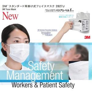 【型番2827J】 3M スタンダード耳掛け式フェイスマスク 50枚入り≪医療用サージカルマスク≫<新型インフルエンザ・マイコプラズマ肺炎対策>|horie-ph