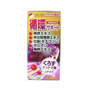 サポートイズム 循環 黒酢・納豆菌培養エキス配合 90カプセル(約1ヶ月分) horie-ph