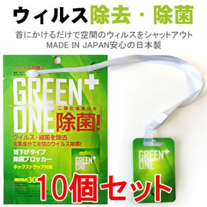 【在庫あり】グリーンワン 10個セット【ウイルス除菌ブロッカー・首下げタイプ・空間除菌カード・日本製・ウイルスシャットアウト】|horie-ph